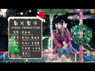 [ZOLOTO] Joyce Chu - Merry Cold Christmas (冷冷 der 聖誕節) (рус. саб)