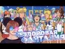 МКВМ ПЛЕЙ 2.0: НЕЗДОРОВАЯ ФАНТАЗИЯ FINAL FANTASY IV