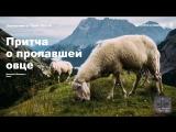 Евангелие от Луки – 37 – Притча о пропавшей овце (Валерий Беза)