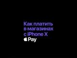 Apple Pay - Как платить в магазинах с iPhone X - Apple