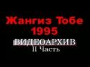 Часть 2 Уничтожение шахт май 1995г