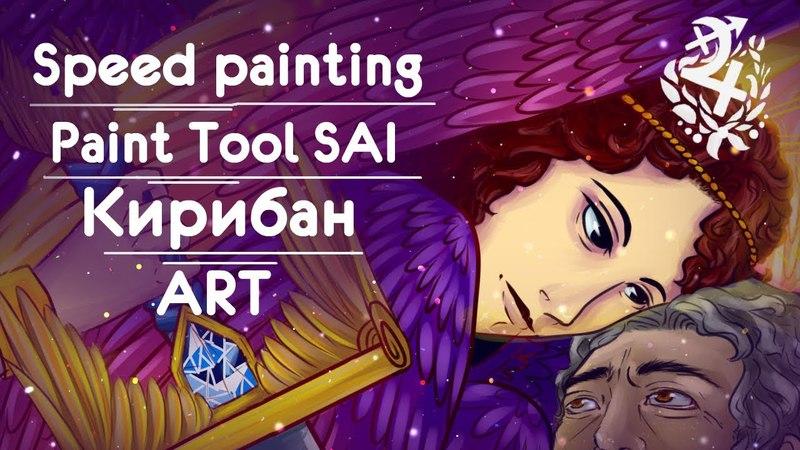 Speed painting: Paint Tool SAI / Кирибан/ART/스피드 페인팅/아