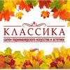 Салон красоты Классика, Киров