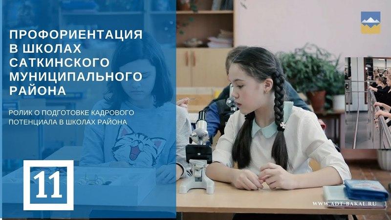 Профориентация в школах в Саткинском районе