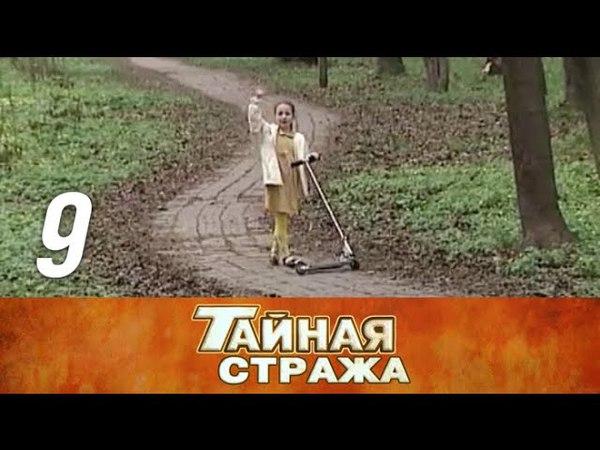 Тайная стража 1 сезон 9 серия (2005)