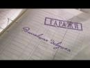 Гаражи. Выпавшая девушка (17 серия, 2010) (12)