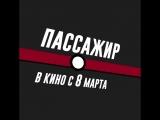ПАССАЖИР   Карта   В кино с 8 марта