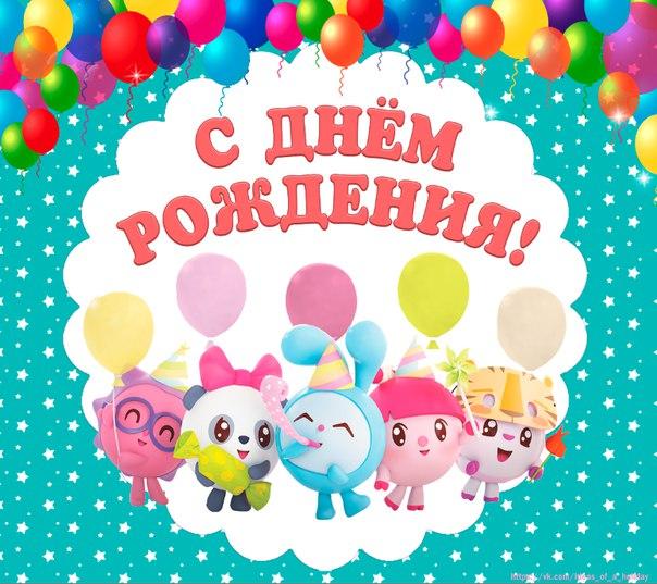 Картинки день рождения малышарики