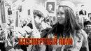 песня Бессмертный полк музыка и исполнение Олега Сапегина,,слова Владимира Филатова
