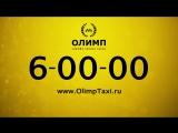 Такси Олимп Лянтор