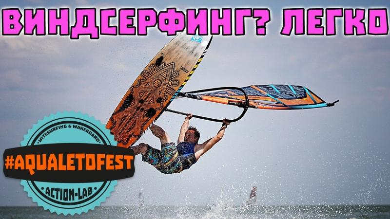 Виндсерфинг для начинающих. Уроки в акватория Лета Ейск на Азовском море