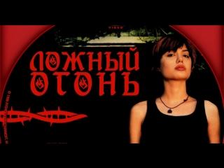 Ложный огонь / foxfire. 1996. 720p. перевод петр карцев. vhs