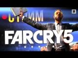 Far Cry 5 - обычный день в стране реднеков (стрим)