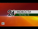 Новости/Яналыклар 24.04.18