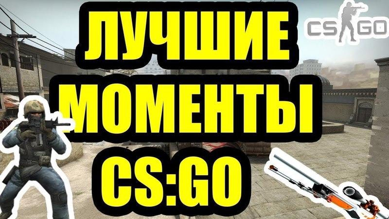 CS GO Dethamatch Monent