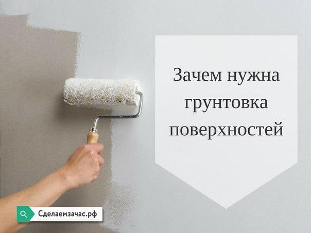 Перед началом ремонта всегда грунтуйте стены и потолок. Грунтовка обес