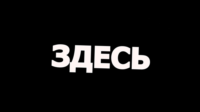 Кандидат на пост президента РФ (1 отряд )