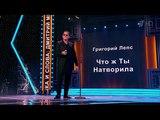 Григорий Лепс-Что ж ты натворила Фестиваль Ээхх, Разгуляй!, 29.04.2018