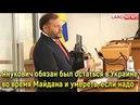 Добкин на суде Януковича: Он обязан был остаться в Украине и умереть 18.04.2018