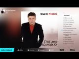 Вадим Кузема - Дай мне вольную (Альбом 2004 г)