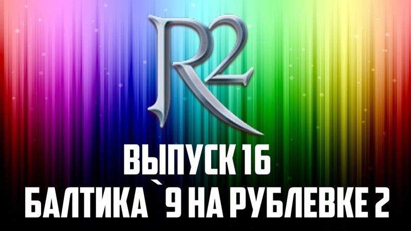 R2 Online Ночные посиделки 16 Балтика`9 на рублёвке 2