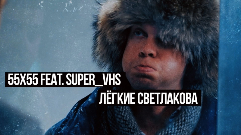 55x55 FEAT SUPER VHS ЛЁГКИЕ СВЕТЛАКОВА