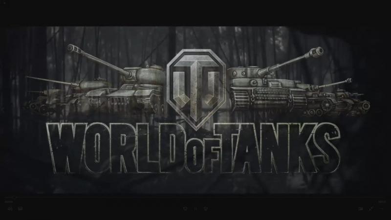 World of Tanks/ВСПОМНИТЬ ВСЕ