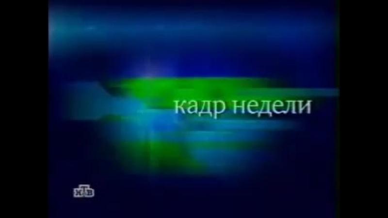 (staroetv.su) Заставка блока программы Намедни Кадр Недели (НТВ, 2002)