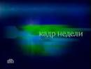 ( Заставка блока программы Намедни Кадр Недели (НТВ, 2002)