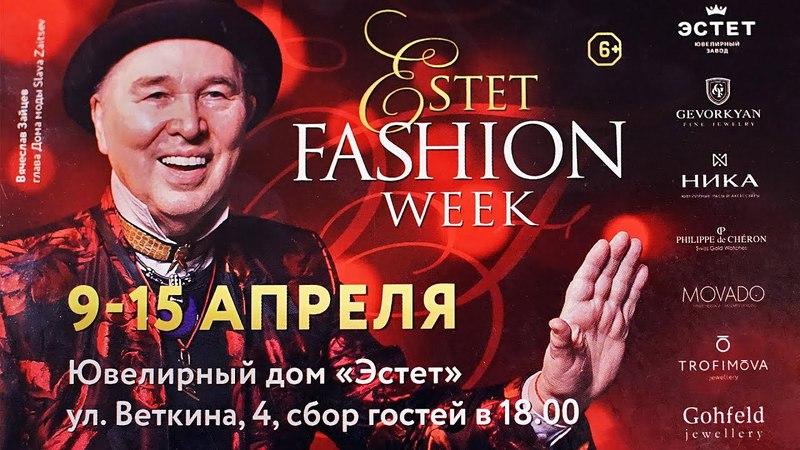 ВЯЧЕСЛАВ ЗАЙЦЕВ ESTET FASHION WEEK 2018