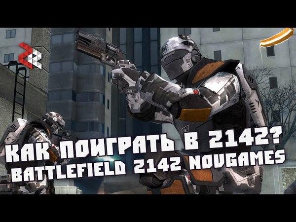 КАК СЕЙЧАС ПОИГРАТЬ В BF2142 | Battlefield 2142 NovGames