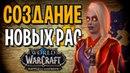СОЗДАНИЕ СУБРАС ОРКОВ И ДВОРФОВ В BATTLE FOR AZEORTH