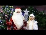 Приглашение от Деда Мороза и Снегурочки в лагерь