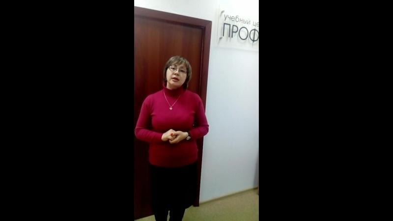 Отзыв об учебном центре ПрофиРост. Ольга