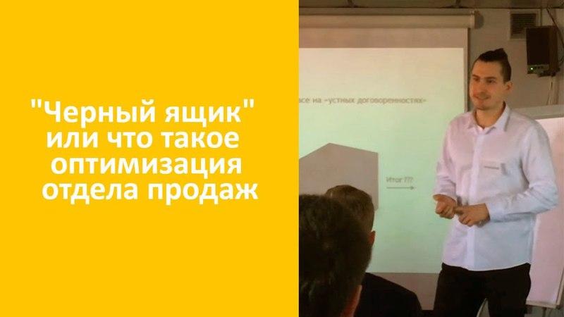 Александр Острый про Черный ящик или что такое оптимизация отдела продаж