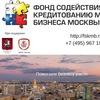 Фонд содействия кредитованию малого бизнеса Моск