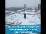 Ледовый городок в Перми 2017-2018