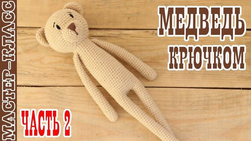 Игрушка Медведь амигуруми / Длинноногий Медвежонок / Мишка Для малыша Мастер класс Часть 2