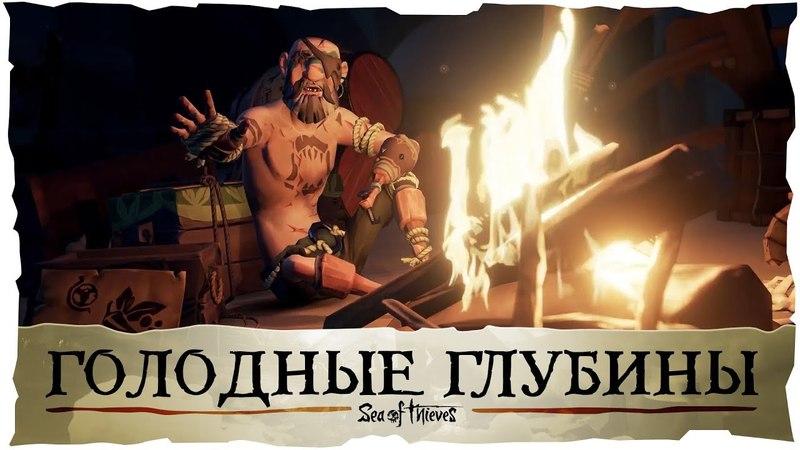 Sea of Thieves: Голодные глубины | Трейлер на русском | The Hungering Deep