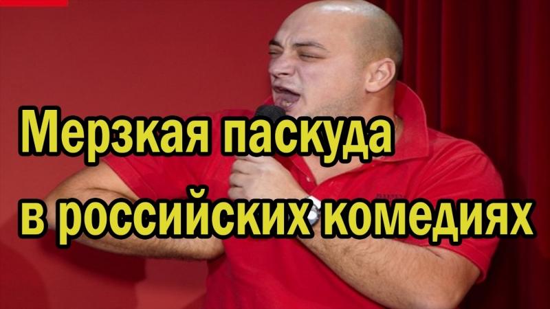 ZШ №18 Убогие российские комедии и актеры