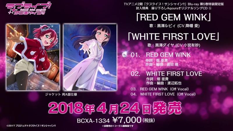 【試聴動画】「ラブライブ!サンシャイン!!」TVアニメ2期Blu-ray第5巻特装限定版特典CD⑤「RED GEM WINK _ WHITE FIRST LOVE」