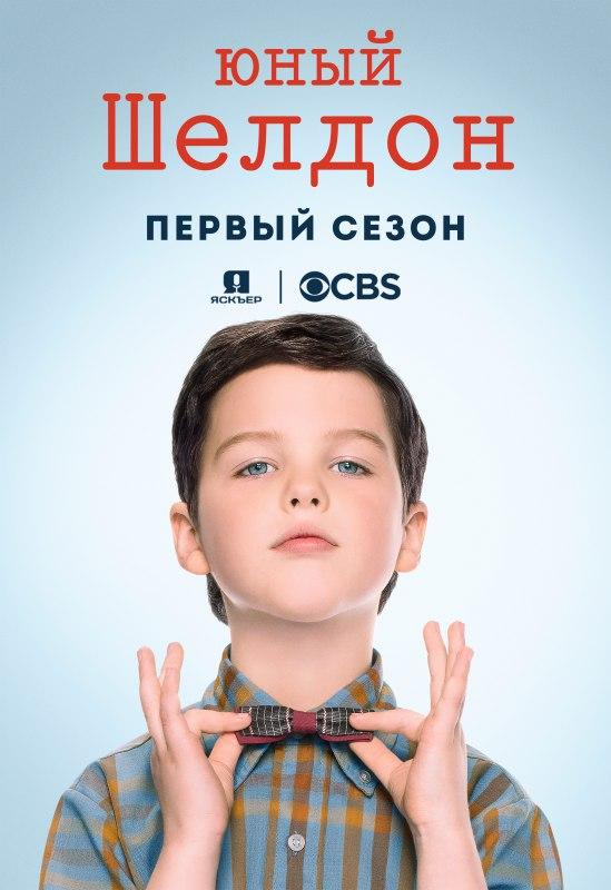 Детство Шелдона 1 сезон 7 серия Jaskier | Young Sheldon