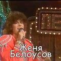 Музыка 90-х on Instagram Женя Белоусов - Ночное такси 1989 год.