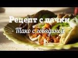 Мексиканское тако с говядиной (Тако, Такос, Taco). Рецепт с пачки # 107.