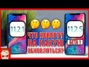 Яблочный Маньяк iOS 11 2 1 релиз и iOS 11 2 5 beta 1 все что ты ДОЛЖЕН знать Full HD 1080