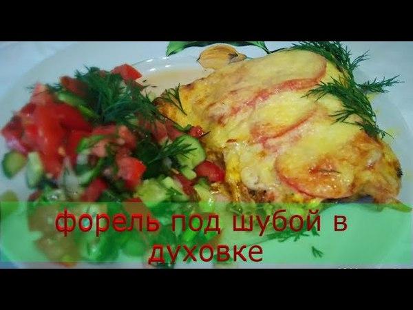 ✓ Вкуснейшая форель под шубой в духовке