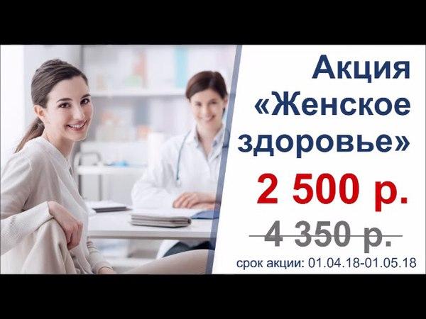 Профилактический осмотр в медицинском центре