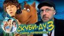 Nostalgia Critic – Scooby Doo the Mystery Begins rus vo