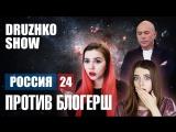 Дружко Шоу #32. Россия 24 против блогерш