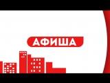 АФИША НА ВЫХОДНЫЕ: любимые песни русского рока, гонки по ледовому кольцу, контактный зоопарк